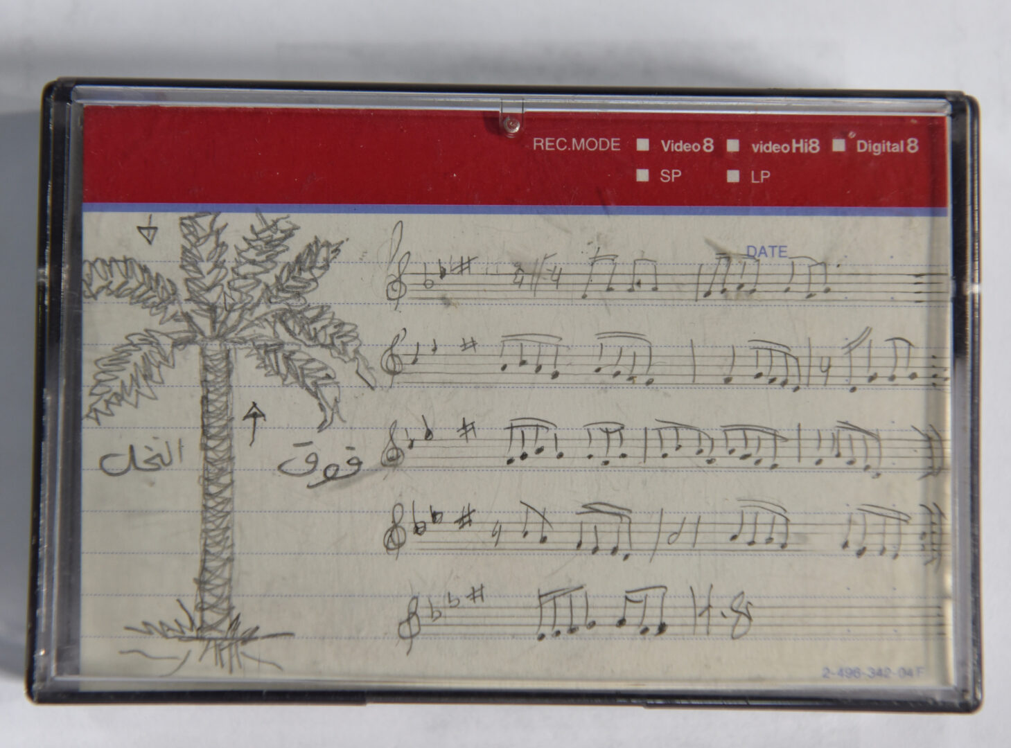 Music of the Bush era, 2017